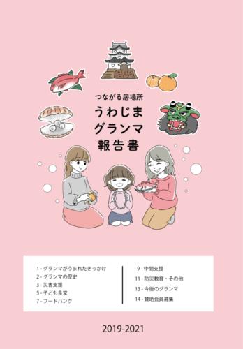 NPO法人U.grandma Japan 活動報告書