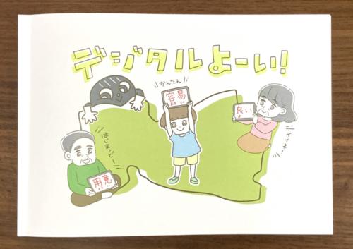 宮崎県都農町「デジタルフレンドリー」事業 絵本イラスト